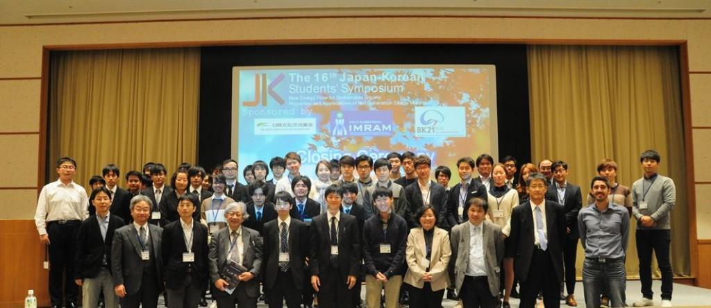 第16回日韓学生シンポジウム